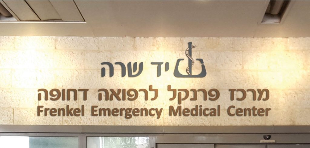 The sign at the entrance to the new Frenkel Emergency Medical Center