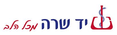 Yad Sarah Hebrew logo